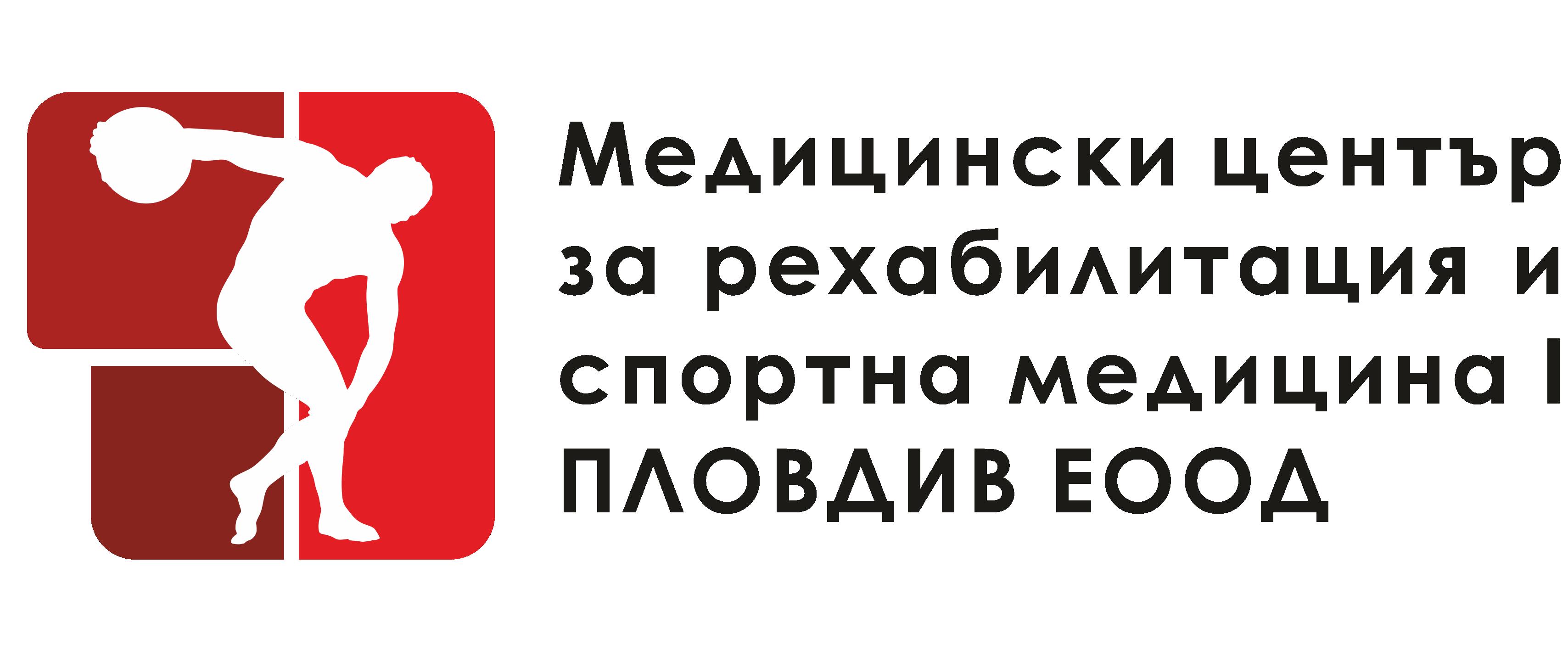 Медицински център за рехабилитация и спортна медицина I ПЛОВДИВ